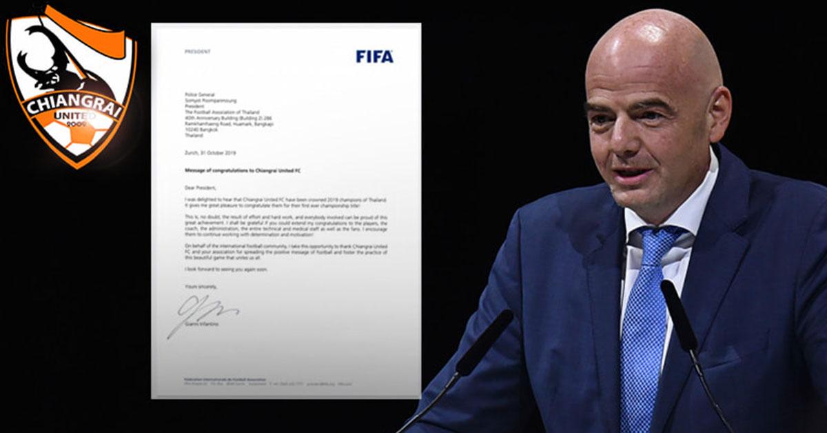 ประธานฟีฟ่าส่งจดหมายแสดงความยินดีกับ เชียงราย ยูไนเต็ด
